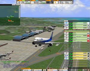 ぼくは航空管制官3 沖縄ブルーコリドー
