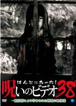ほんとにあった!呪いのビデオ38 [DVD]