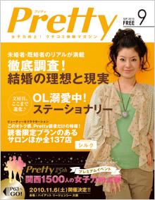 Pretty|2010年9月号