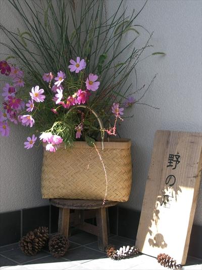 野の店〜秋桜の季節へ〜。