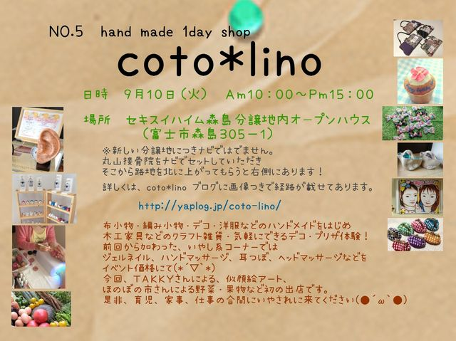 1day shop coto*lino 9/10 flyer 03。