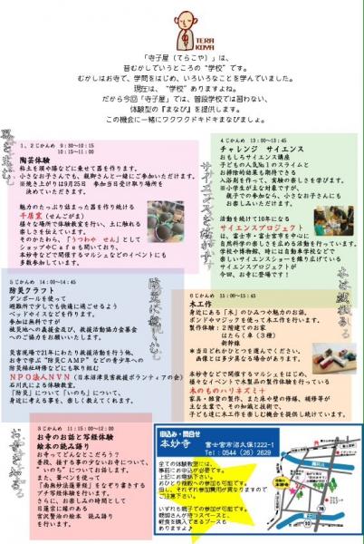 寺子屋ほんみょうじ2016.08.23.01。
