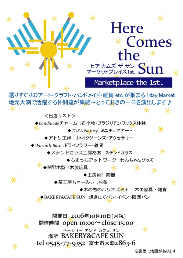 「Here Comes the Sun Marketplace the 1st.」 2016.10.10.01。