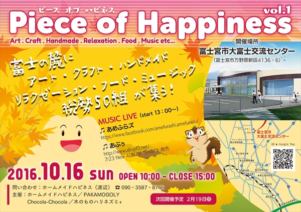 Piece of Happiness vol.1 2016.10.16.01。