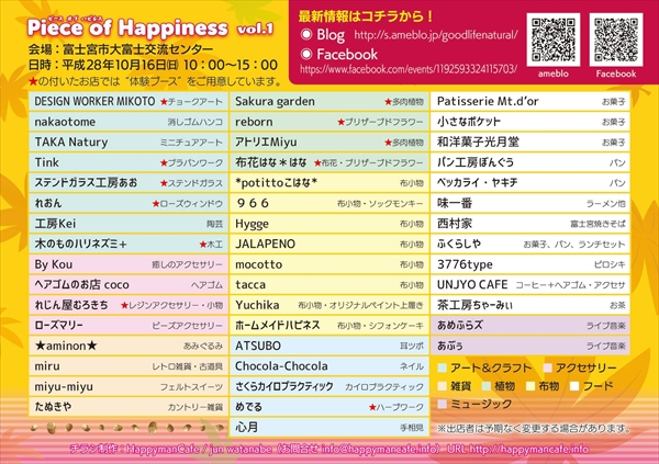 Piece of Happiness vol.1 2016.10.16.02。