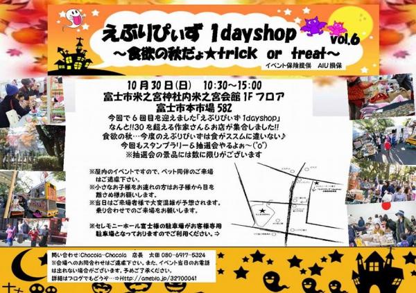 えぶりぴぃず1dayshop vol.6〜食欲の秋だょ★trick or treat〜 2016.10.30.01。