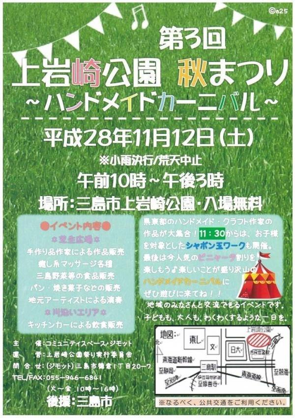 上岩崎公園 秋まつり 〜ハンドメイドカーニバル〜 2016.11.12。