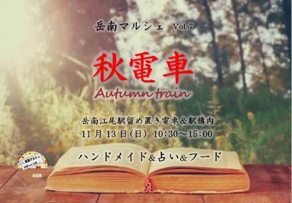 岳南マルシェ Vol.7 秋電車 2016.11.13。