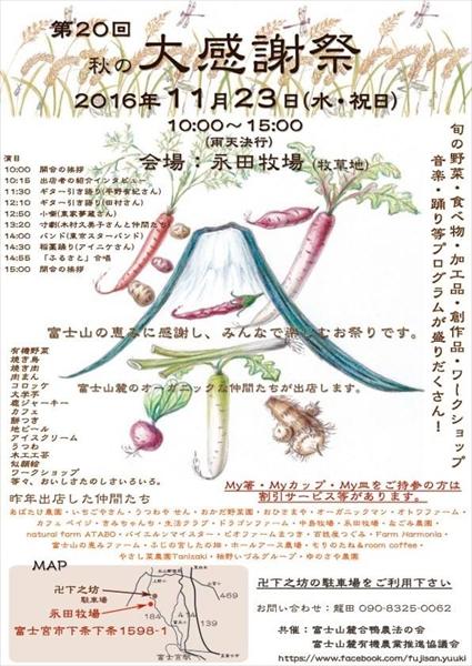 第20回 秋の大感謝祭 2016.11.23。