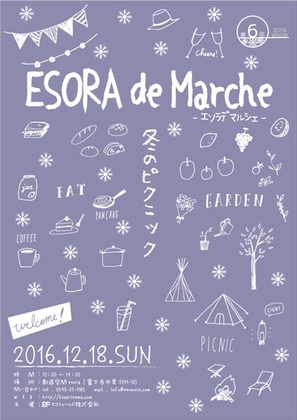 第6回 ESORA de Marche 2016.12.18.01。