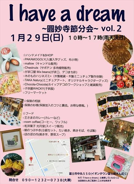 Ihave a dream ~圓妙時〜 vol.2 2017.01.29。