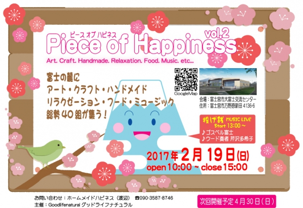 Piece of Happiness vol.2 2017.02.19.01。