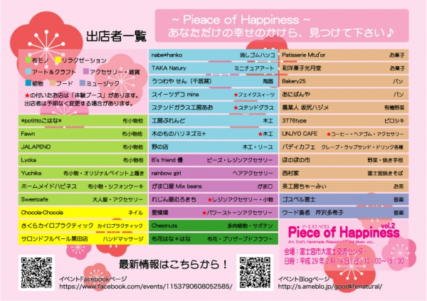 Piece of Happiness vol.2 2017.02.19.02。