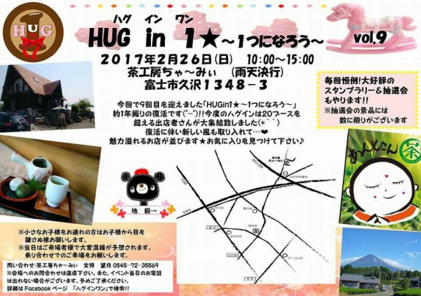 HUG in 1★ 〜1つになろう〜 vol.9 2017.02.26.01。