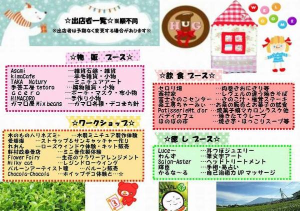 HUG in 1★ 〜1つになろう〜 vol.9 2017.02.26.02。