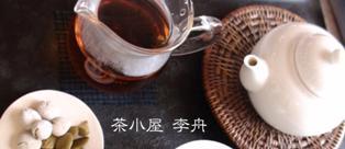 茶小屋 李舟01.jpg
