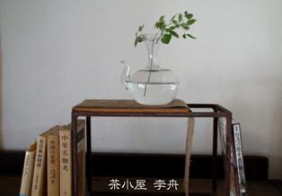茶小屋 李舟03.jpg