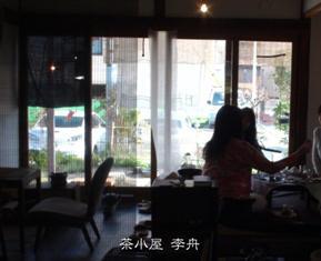 茶小屋 李舟08.jpg