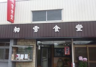 初雪食堂01.JPG