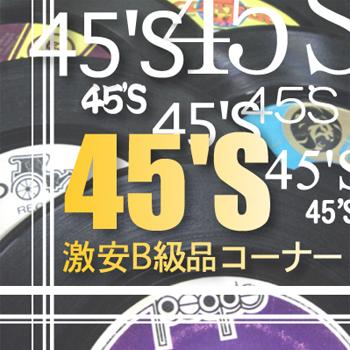激安7inch/45sコーナー!