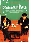 傑作選ライブ「bananaman Punch」