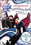 Bananaman Live 「kurukuru bird」