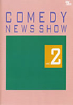 COMEDY NEWS SHOW Vol.2