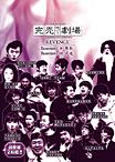 完売地下劇場REVENGE Basement9/Basement10