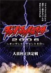 ダイナマイト関西2006〜オープントーナメント大会〜大喜利王決定戦