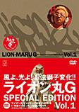 ライオン丸G vol.1 (特装版)