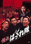 DVD『横浜ばっくれ隊』