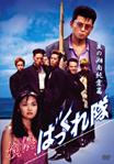 DVD『横浜ばっくれ隊 夏の湘南純愛篇』
