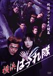 DVD『横浜ばっくれ隊 純情ゴロマキ死闘篇』