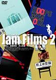 『Jam Films 2』
