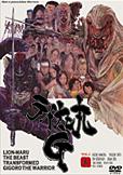 ライオン丸G vol.5 (通常版)