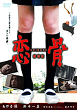 『恋骨-koibone-劇場版』