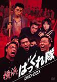 『横浜ばっくれ隊 DVD-BOX』