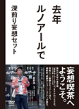 去年ルノアールでDVD-BOX〜深煎り妄想セット〜