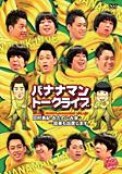 ライブミランカ バナナマントークライブ「日村勇紀のおたのしみ会〜設楽も出席します。」
