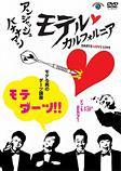 モテルカルフォルニア DARTS LOVE LIVE モテる男のダーツ講座 モテダーツ!!