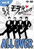 モテルカルフォルニア DARTS LOVE LIVE vol.4