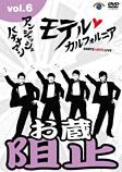 モテルカルフォルニア DARTS LOVE LIVE vol.6