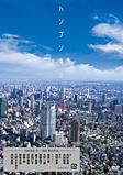『ハンブン東京』
