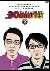 30 minutes 2