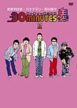 30 minutes 鬼(ハイパー)DVD-BOX 1