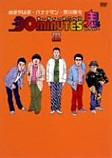 30 minutes 鬼(ハイパー)DVD-BOX 2