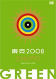 『東京オンリーピック GREEN』