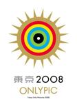 『東京オンリーピック 金メダルBOX』