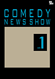COMEDY NEWS SHOW Vol.1