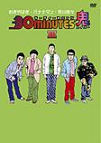 30 minutes 鬼(ハイパー)DVD-BOX 3